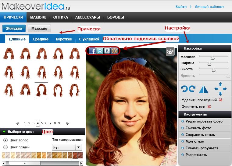 Фотошоп онлайн.цвет волос