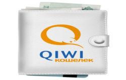 Почему лучше оформлять онлайн займ на Qiwi-кошелек