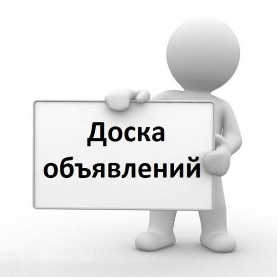 UBU.ru – отличная возможность подать объявление о продаже или покупке товаров и услуг бесплатно