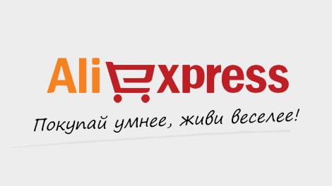 Aliexpress – крупнейший китайский интернет-магазин