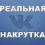 Услуга накрутки лайков в ВКонтакте от сервиса «MRPopular»